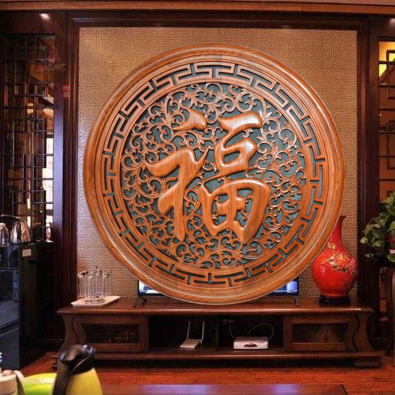 东阳圆形花格香福字实木客厅木雕玄关中式挂件樟木背景墙壁挂