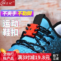 Sneakers with buckle protection feet tight adjustable firm extraordinary