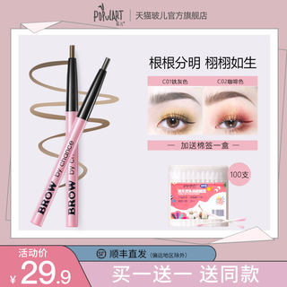 British populart Boer unexpectedly meets three-in-one eyebrow pencil waterproof, sweat-proof, non-marking natural long-lasting eyebrow pencil