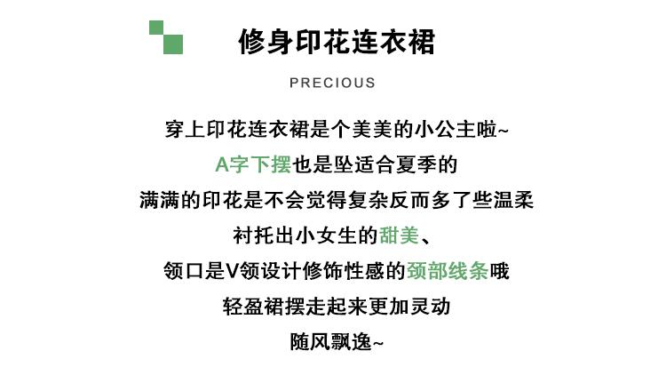 网红风连衣裙20200525-4_02.jpg