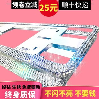 New Cross Regulation License Plate Frame Diamond License Plate Frame Diamond License Plate Frame Rhinestone License Plate Cover BMW Mercedes Audi
