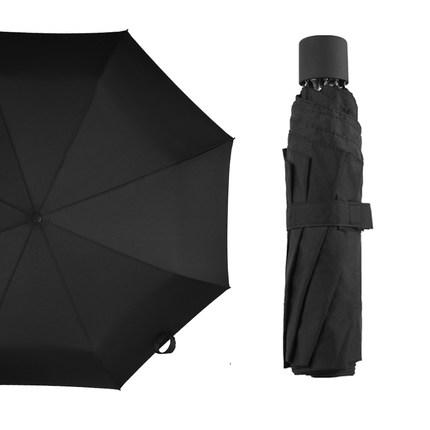 雨伞男女全自动开收大号双人三折折叠加固晴雨两用学生加大号定制