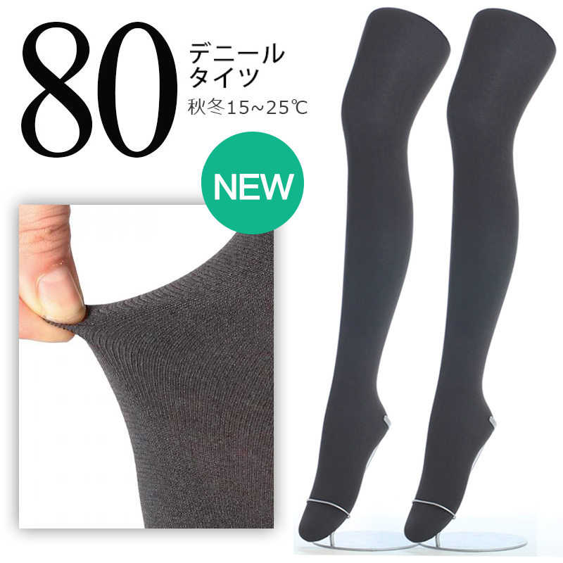 e3cae48ae1b Japan Atsugi Atsugi two pairs of 2019 New 80D thick velvet pantyhose ...