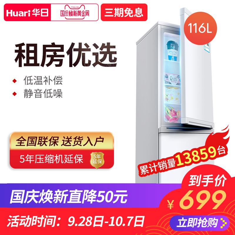Huari / Hua Ri Электрический холодильник BCD-116LFA Маленький бытовой двойной дверь Холодильный и замороженный двойной открытый дверь