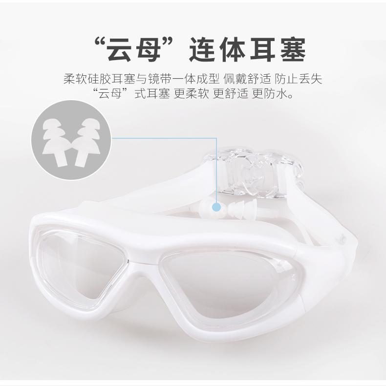 游泳眼镜大框防水防雾高清泳镜泳帽套装备潜水男女带度数近视泳镜详细照片