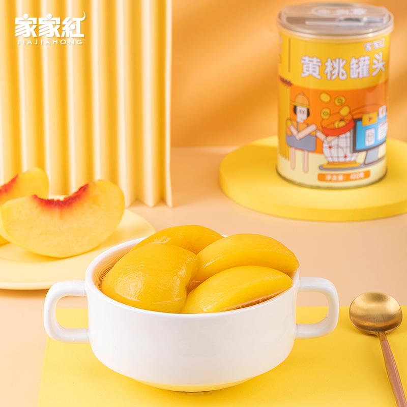【家家红】片对开黄桃罐头400g*6罐