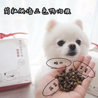 Doudou and Sister-Simple Grain Duck Meat Chicken Tricolor Baking Dog Food 3.2 kg