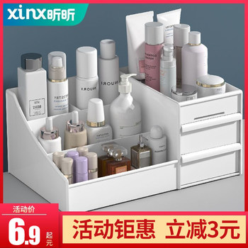 Drawer cosmetic storage box jewelry finishing skin care desktop dresser plastic mask lipstick rack