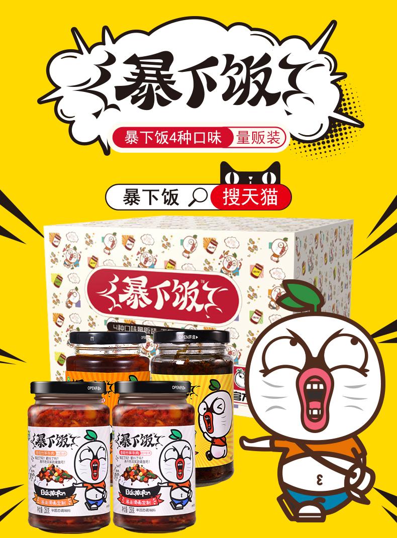 4口味!吉香居 爆下饭牛肉酱 250gx4瓶 礼盒装 24.8元包邮(折合6.2元/瓶 )  买手党-买手聚集的地方