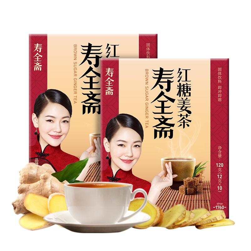 【6盒装】寿全斋红糖姜茶大姨妈红姜枣茶