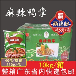 FCL spring source spicy duck feet boneless boneless duck feet finished snacks cold cuts ready-to-eat commercial 40 packs