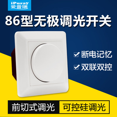 Aipurui type 86 stepless thyristor dimmer switch panel led light brightness adjuster knob 220v dual control