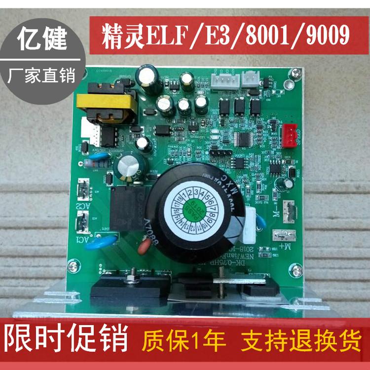 Hướng dẫn sử dụng máy chạy bộ Yijian gốc ELF / E3 / 8001 Bo mạch chủ Bảng điều khiển thấp hơn Bảng mạch Bảng mạch máy tính - Máy chạy bộ / thiết bị tập luyện lớn