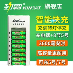 劲霸5号充电电池套装五号电池充电器套装可充电池8节5号冲电电池