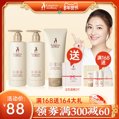 Kangaroo mother pregnant women care suit pregnant women shampoo bathing protection can be used skin care products flagship store