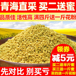 2019 Qinghai canola flower powder pink pure rapeseed edible natural bee pollen is not broken prostate genuine 500 g