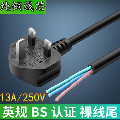 英标BSv电源电源线纯铜三孔1.8米1/1.5/0.75英式带电源插头连接