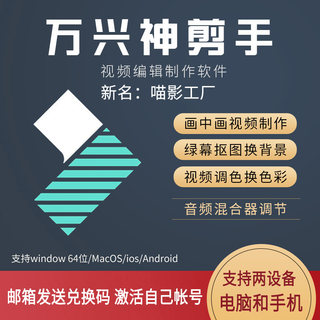 Meow shadow factory vip members love Extreme Edition Premium video editing software supports Wanxing God scissor hand cellphones win / mac to watermark redemption code