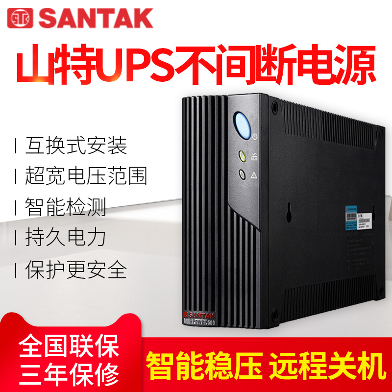Mountain ups uninterruptible power supply MT500-PRO 500VA 300W delay 20  minutes voltage regulator automatic shutdown