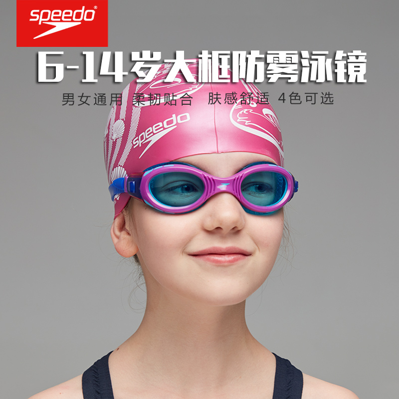 d717d2ff72c New speedo children s swimming goggles 6-14 years old anti-fog HD swimming  goggles boys and girls big box swimming glasses