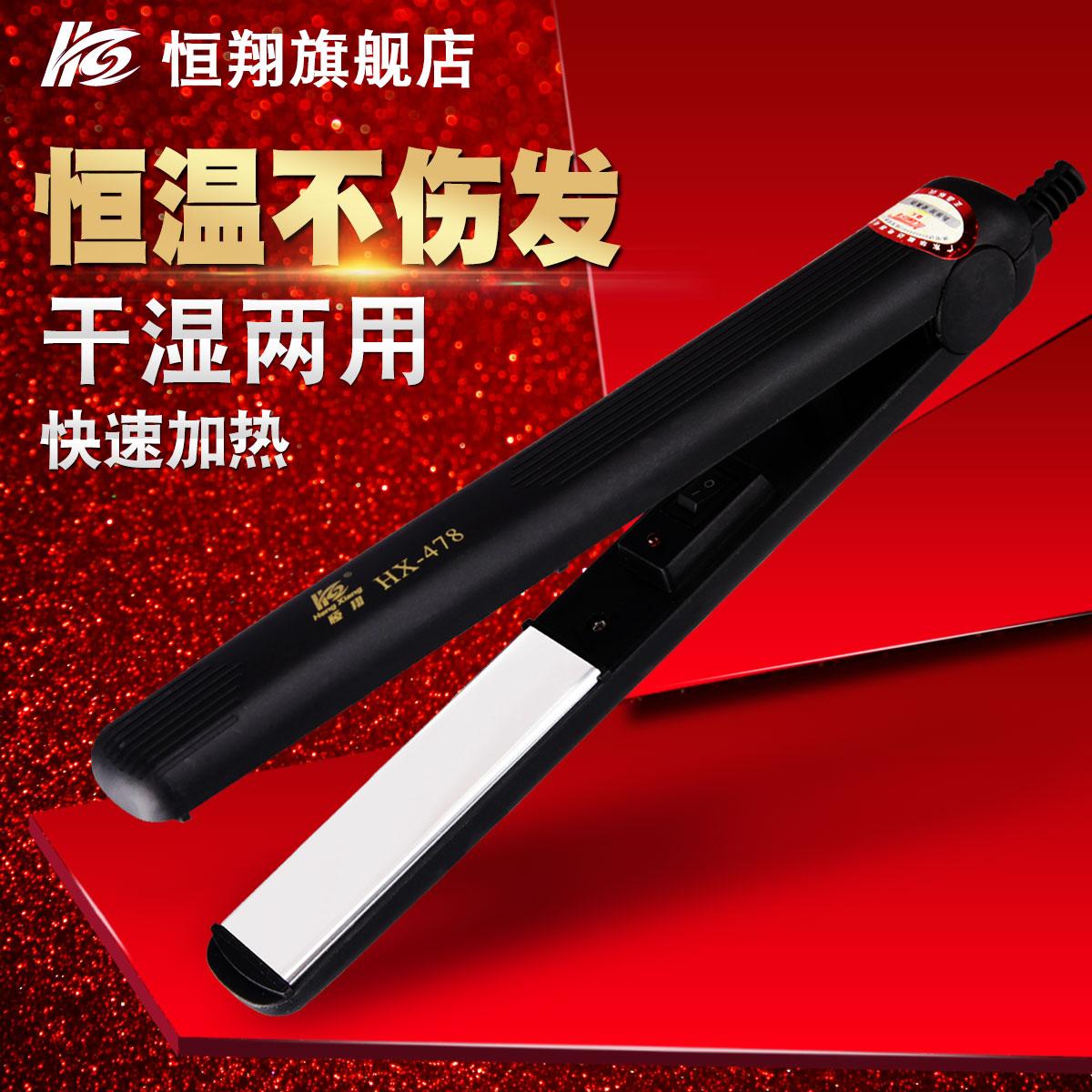 Утюжок для выпрямления волос Hengxiang