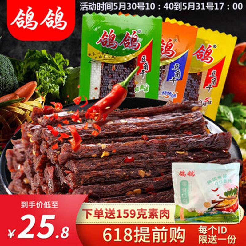 鸽鸽豆角干辣条零食麻辣儿时吃的小吃网红零食江西特产小面筋500g