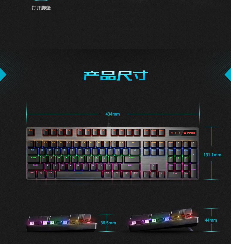 雷柏V500pro有线机械键盘青轴黑轴台式电脑笔记本吃鸡lol混彩背光网吧电竞外设商品详情图