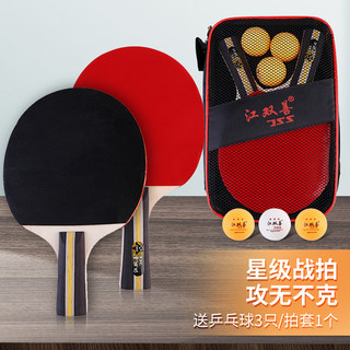 Table tennis racket 2 packs double racket genuine table tennis racket finished pen-hold shot horizontal shot beginner single shot student