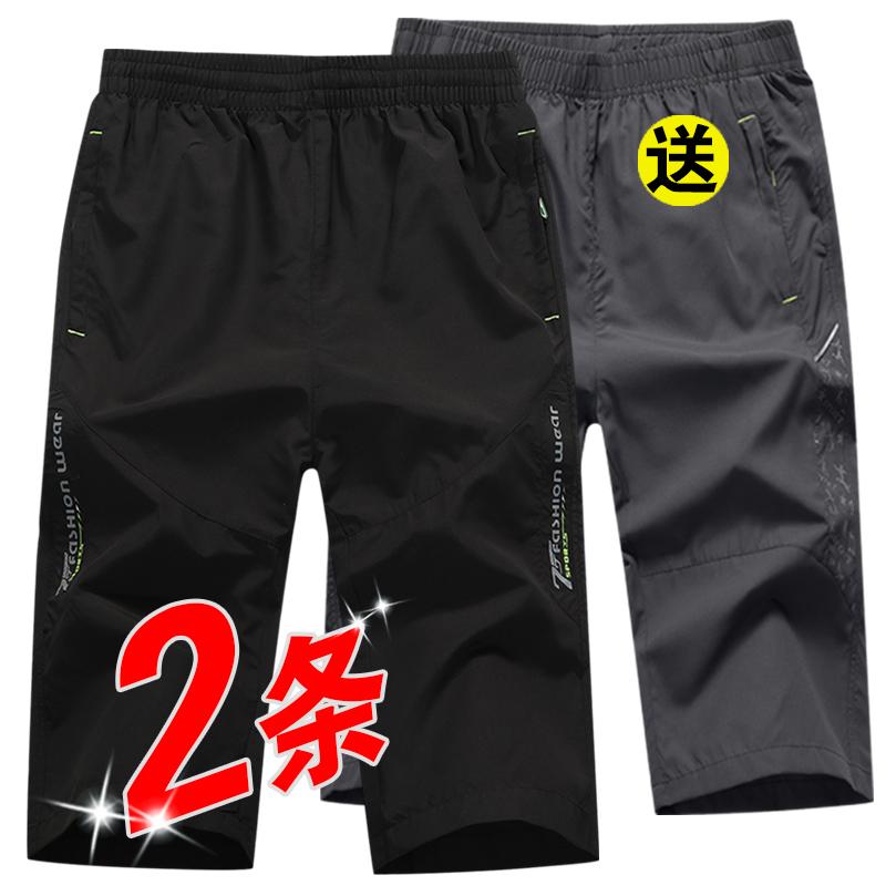 夏季休闲裤七分裤男速干中裤运动裤宽松薄款加肥加大码7分短裤男