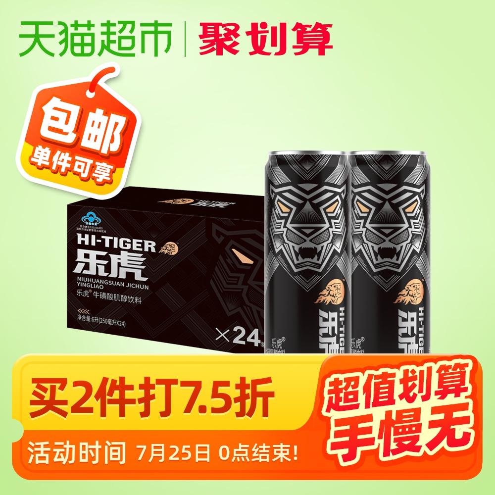 提神抗疲劳:2件共48罐 乐虎 氨基酸维生素功能饮料
