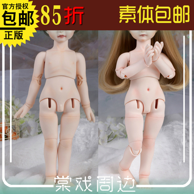 taobao agent 【Tang Opera BJD】Body Free Shipping【Angel mobs】6 points for men and women