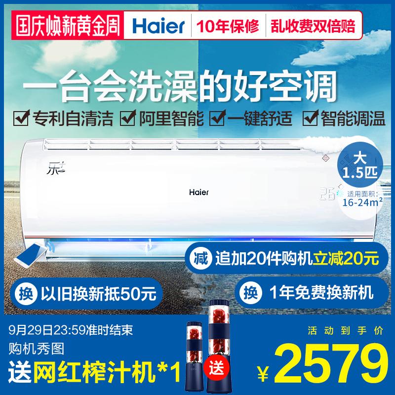 空調掛機大1.5匹壁掛式冷暖家用Haier-海爾 KFR-36GW-16TMAAL13U1