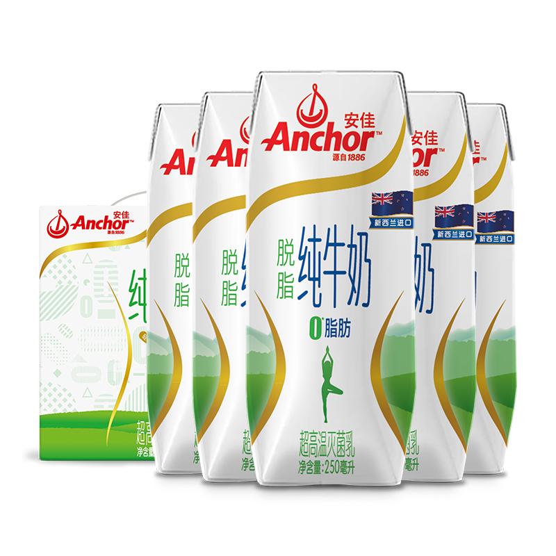 【拍2件】安佳脱脂纯牛奶16盒*2箱