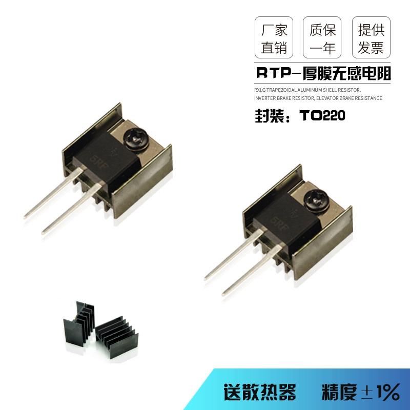 大功率精密无感高频电阻厚膜取样平面35W50W100WTO220247v电阻