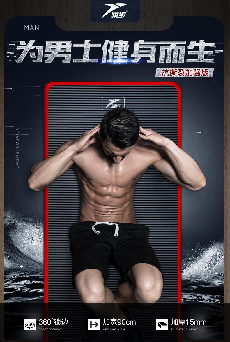 悦步 男士健身瑜伽垫 10mm 90cm加宽 带锁边 图1
