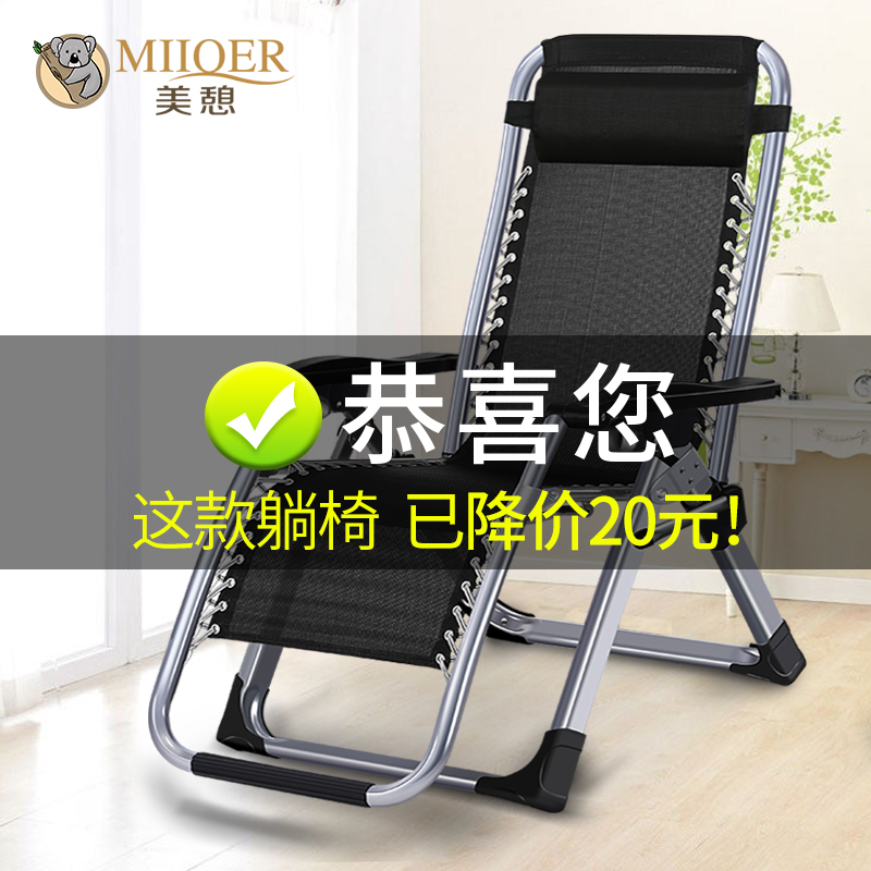 Summer Lounge chair Folding lunch break nap sheets Lazy family adult Bench portable multifunctional cool chair getaway