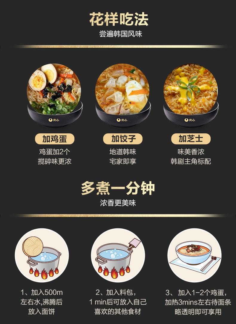 农心 韩式辛拉面 15连包 无油包清爽不腻 图4