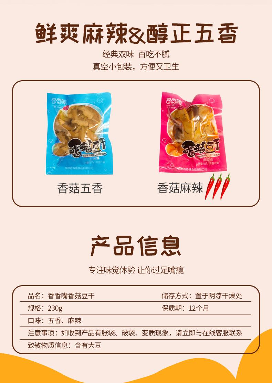香菇豆干230G详情页-20200320_02.jpg