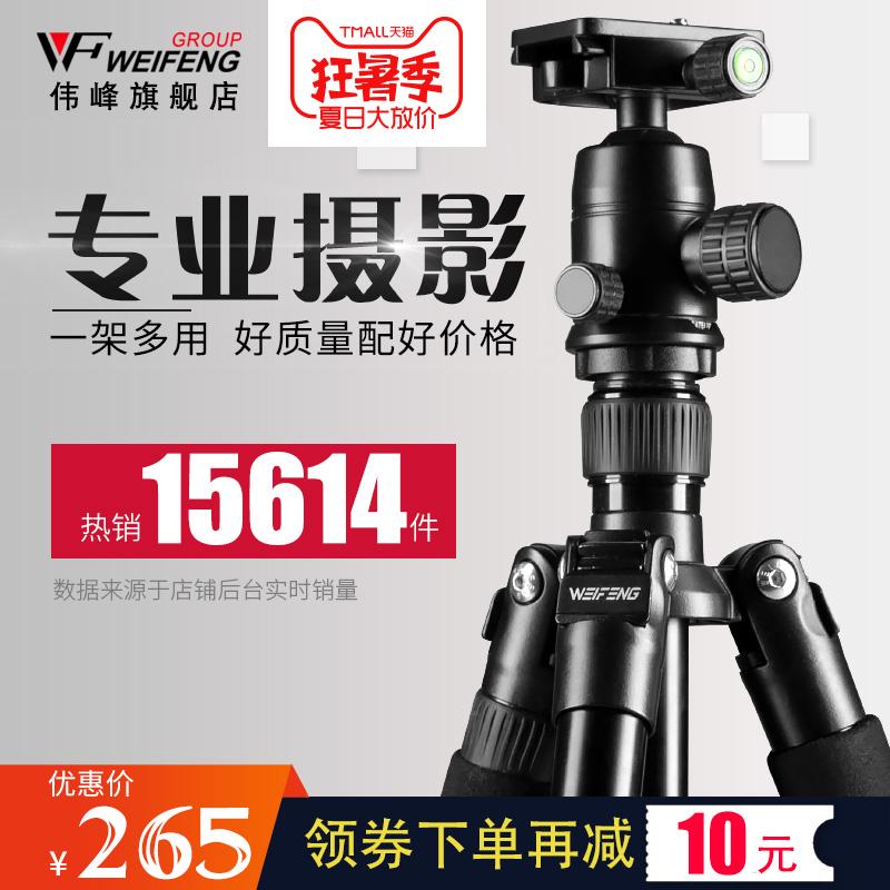 Weifeng 6620A один Анти-штатив профессиональной фотографии микро один Штатив для переносного телефона камеры