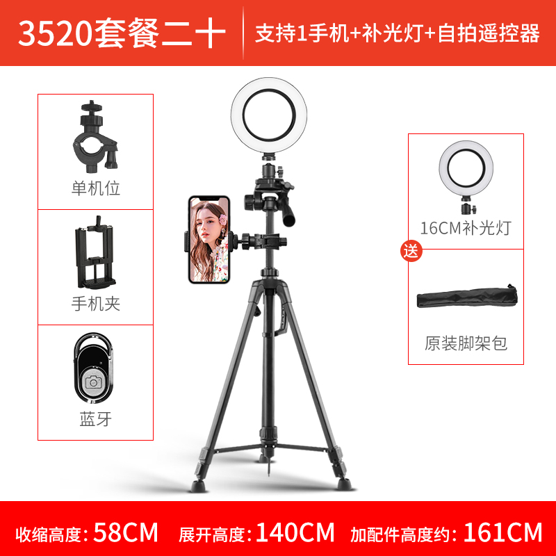 3520 TRIPOD + SINGLE POSITION +1 MOBILE PHONE CLIP + BLUETOOTH + 16CM RING LIGHT