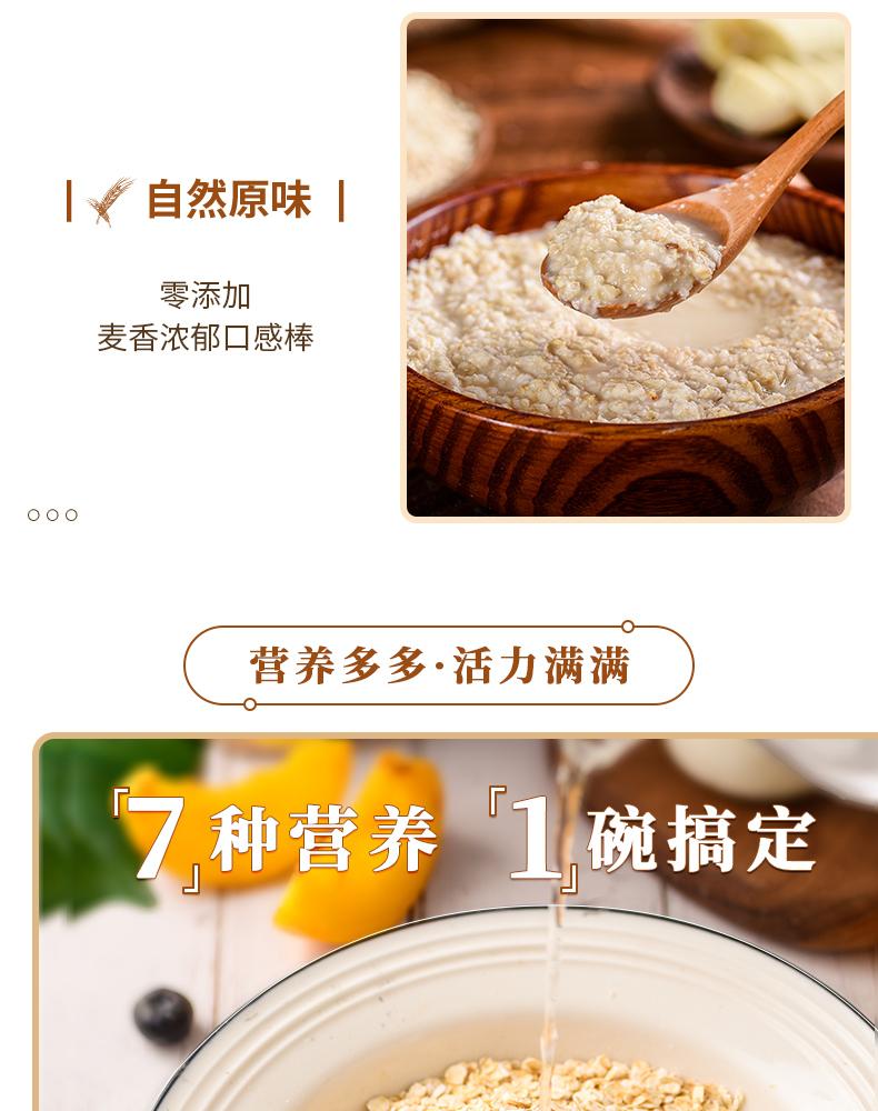 西麦无蔗糖纯燕麦片1000g*36