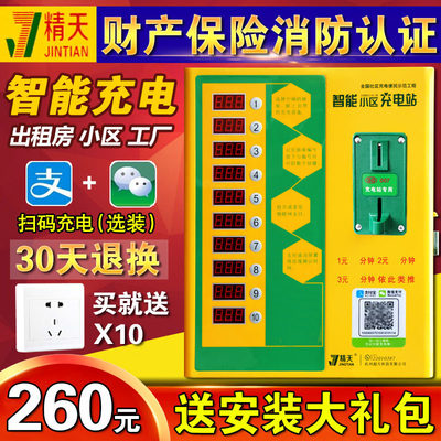 Jingtian Smart Community Charging Station 10-channel scan code coin-operated electric car battery car charging pile box charger outdoor
