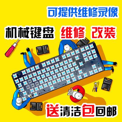 Mechanical keyboard repair service repair the water inlet button, replace the axis, repair the malfunction, add lights, change lights, spray paint cleaning