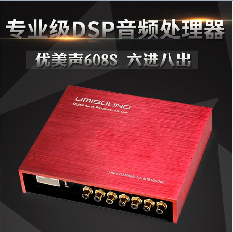 Beautiful sound 608S new DSP audio processing solutions and frequency car  audio modification 6 into 8 non-destructive installation