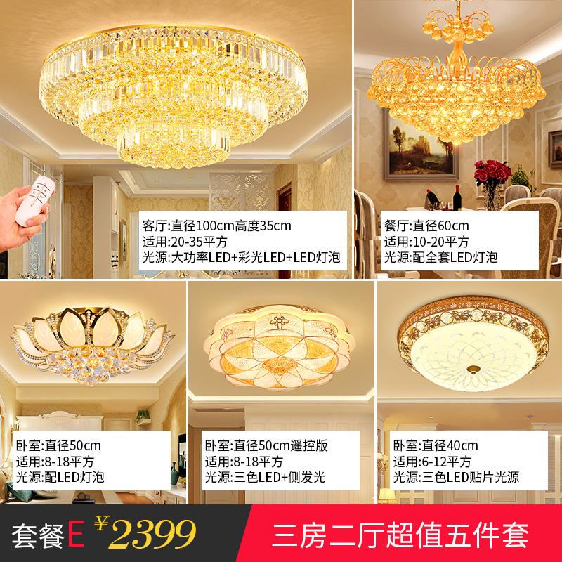 水晶燈套餐全屋燈具套餐組合三室兩廳客廳燈簡約現代LED吸頂燈飾