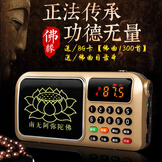 Buddhism chanting machine home 24-hour playback of small high-definition sound quality Buddhist songs and sutras player 2020 new sutra broadcaster sing Buddha machine charging Great Compassion Mantra chanting machine Amitabha Ksitigarbha Sutra