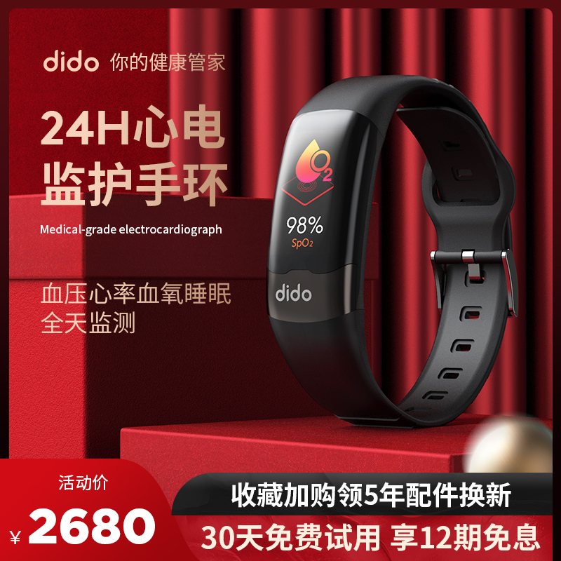 dido high precision imported high precision chip smart bracelet Blood pressure ECG snoring monitoring blood oxygen heart rate Heart health Parents birthday gift Multi-function sports watch