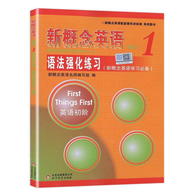 【老师推荐】新概念英语1同步语法练习册