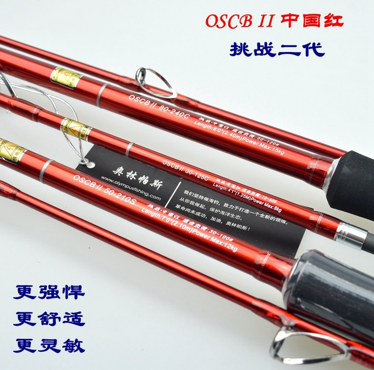 Usd olympus boat fishing rod challenge ii red for Red fishing rod