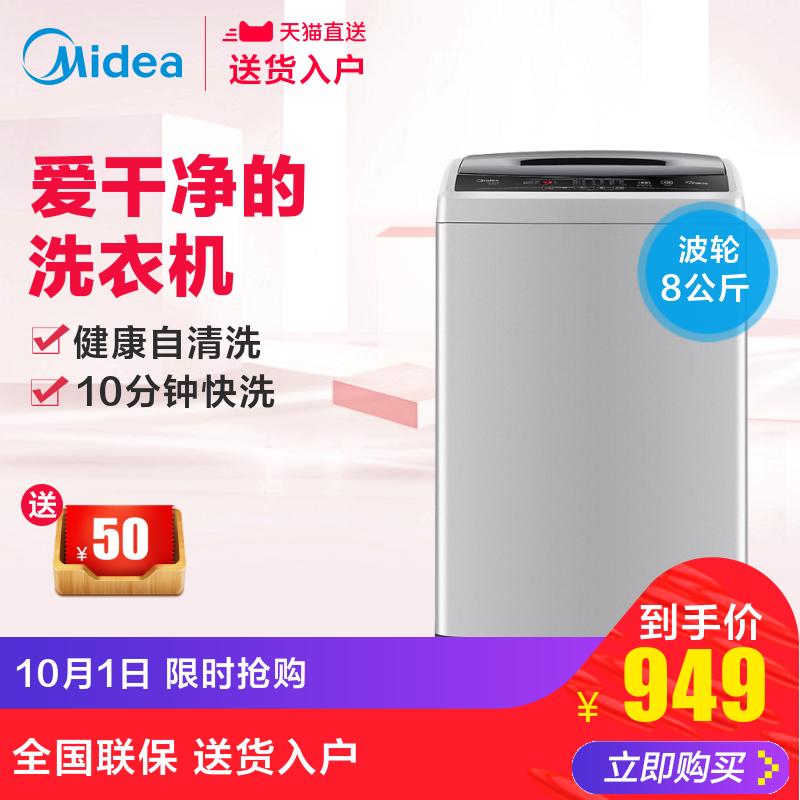 Midea-美的MB80V31 8KG公斤全自動洗衣機家用大容量小型波輪甩干
